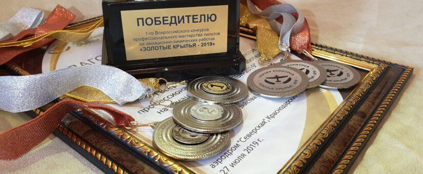 Награды конкурса «Золотые крылья – 2019» ждут своих героев